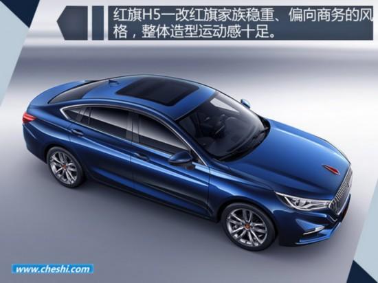 红旗H5豪华B级轿车将上市 起售价或低于20万-图2