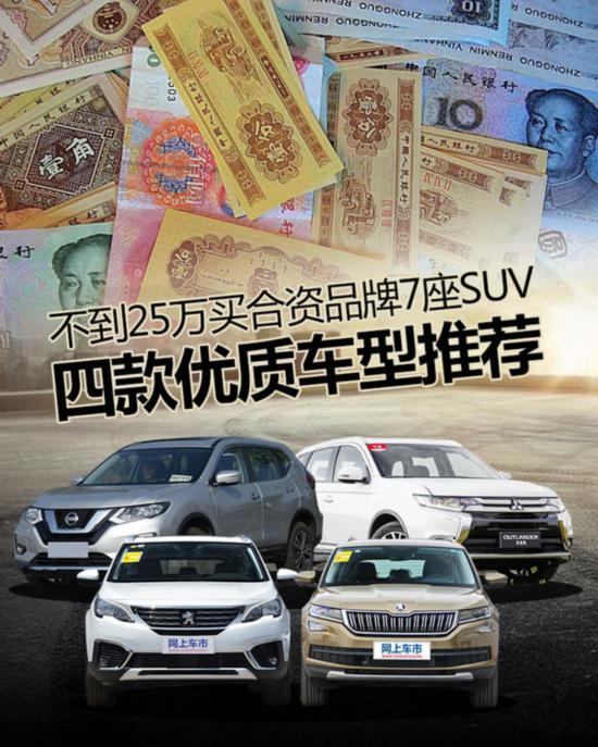 不到25万买合资品牌7座SUV 四款优质车型推荐-图1