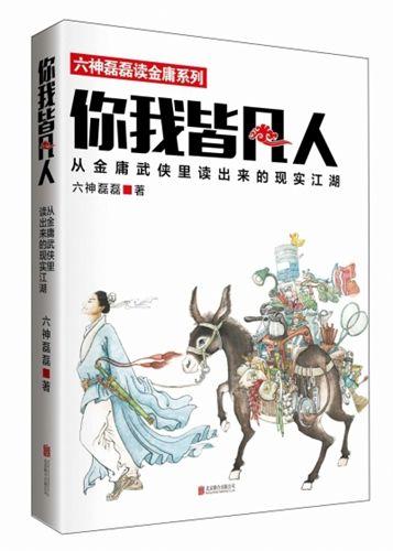 《你我皆凡人》书封。时代华语供图