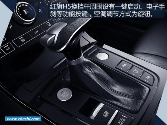红旗H5豪华B级轿车将上市 起售价或低于20万-图8