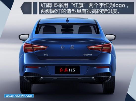 红旗H5豪华B级轿车将上市 起售价或低于20万-图5