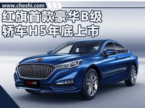 红旗H5豪华B级轿车将上市 起售价或低于20万-图1