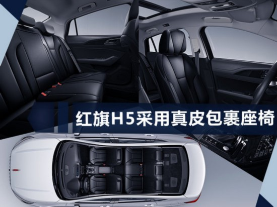 红旗H5豪华B级轿车将上市 起售价或低于20万-图9
