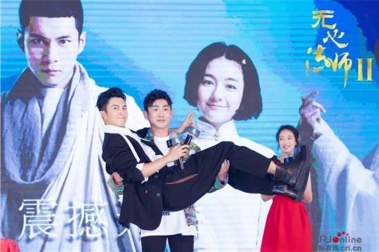 《无心法师2》开播 韩东君王彦霖上演公主抱
