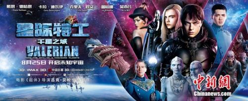 《星际特工》终极海报