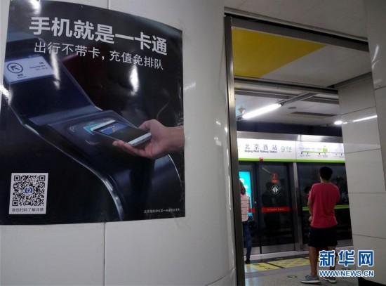 北京地铁14日起可全线刷手机乘车