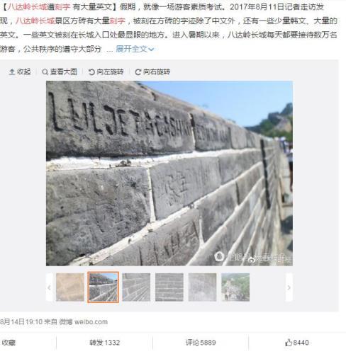 八达岭长城现刻字涂鸦 损坏长城面临哪些处罚?