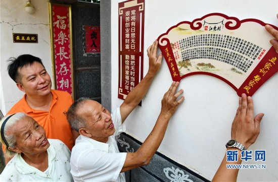 (社会)(1)福清江兜村:家家有警句 户户有格言