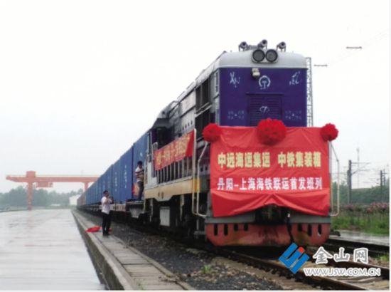 丹阳―上海海铁联运班列发车 系省内县级市首发