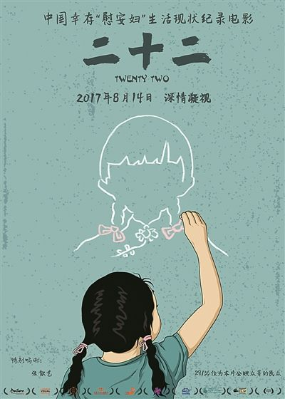 《二十二》导演郭柯:我们来得太晚 她们走得太快