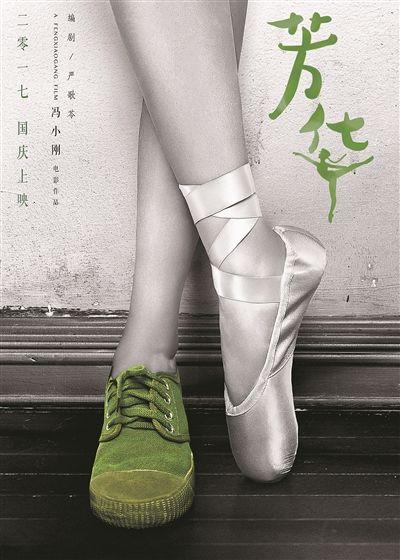 冯小刚新作《芳华》入围多伦多电影节