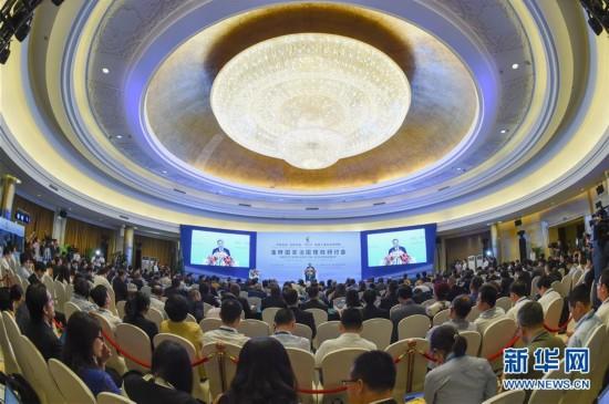 金砖国家治国理政研讨会在福建泉州举行