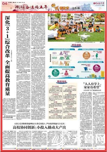 中国教育报2