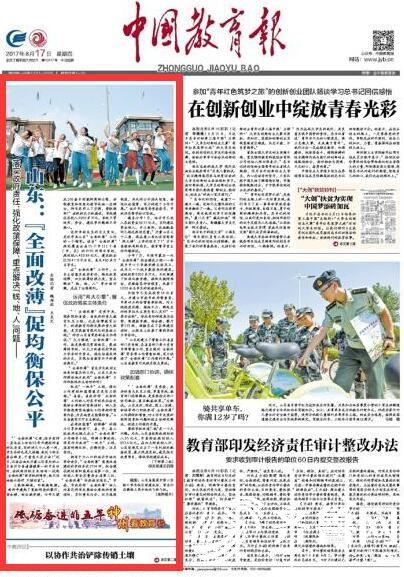中国教育报1