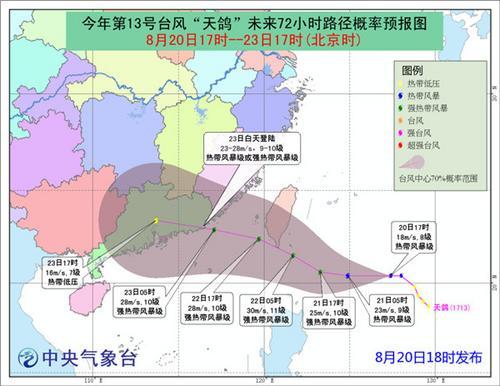 """今年第13号台风""""天鸽""""生成逐渐向广东福建沿海靠近"""
