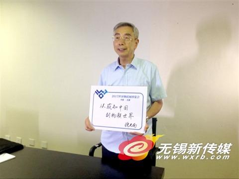 倪光南:發展物聯網無錫有先發優勢 要抓強項