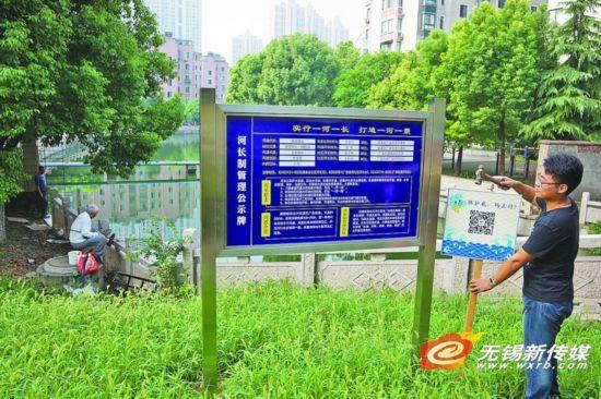 无锡河长设立微信平台 24小时接受居民投诉