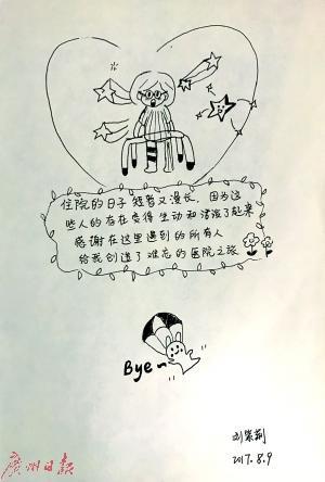 大二女生手绘漫画谢医护 医生:这是收到过的最好的礼物