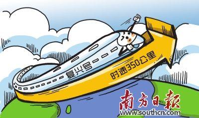 """""""复兴号""""大幅提高中国高铁国际竞争力"""