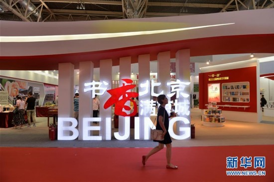 第二十四届北京国际图书博览会开幕