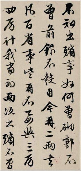 明代吴门书画家手札精品 上海博物馆展出