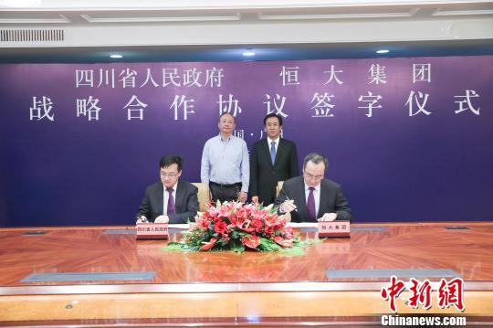 恒大与四川省政府签战略协议涉健康、金融等多领域