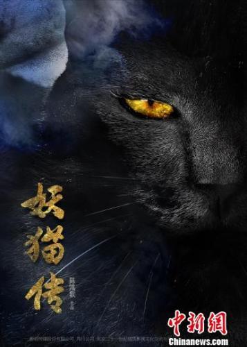 《妖猫传》中国版海报。资料图