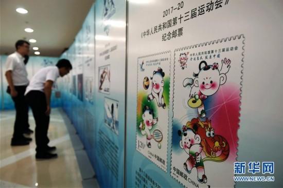 《中华人民共和国第十三届运动会》纪念邮票在天津首发