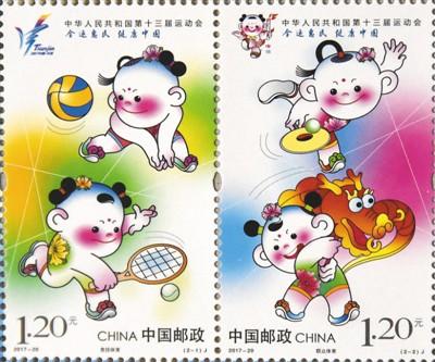 第十三届全运会纪念邮票发行