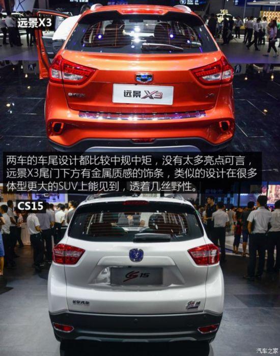 吉利汽车 远景X3 2017款 1.5L 自动尊贵型