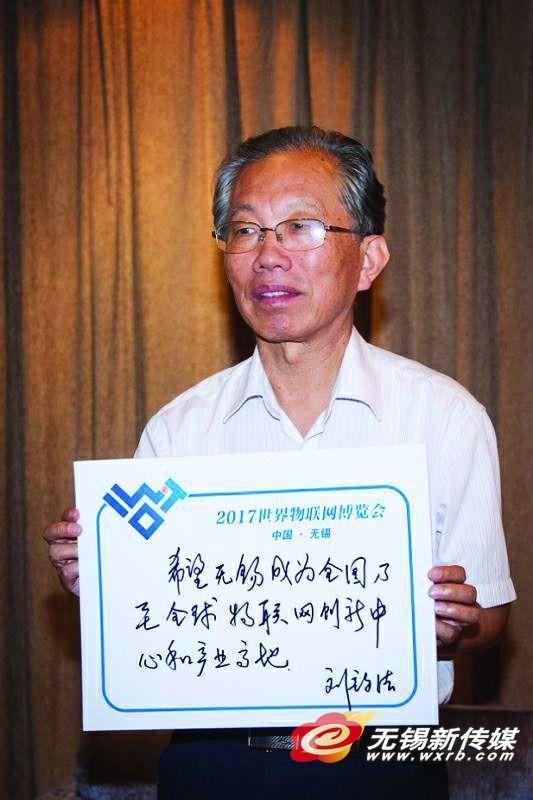 物聯網之父劉韻潔:無錫需大力培養物聯網人才