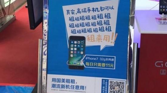 9.9元共享iPhone7这事儿到底靠不靠谱