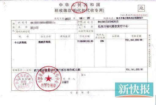 广东1.05亿得主再次现身 共领走8464万税后奖金