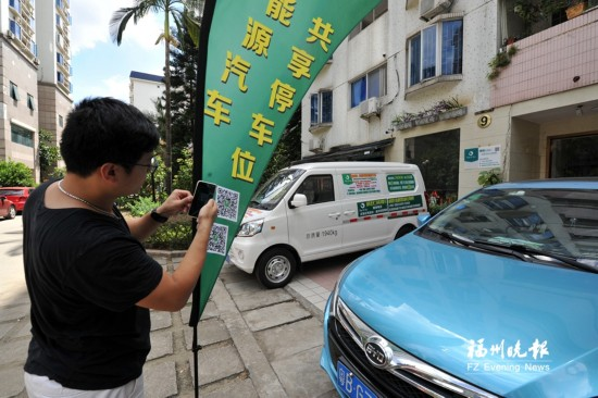 精彩:福州有了新能源汽车共享停车位市区有10多个停车点