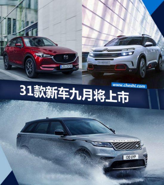 """超30款新车将于9月上市 SUV产品""""井喷""""(多图)-图1"""
