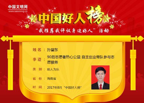 海口好人代表孙望东登上8月中国好人榜
