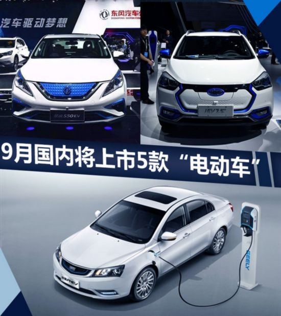 """5款国产""""电动车""""9月上市 最大续航超350km-图1"""