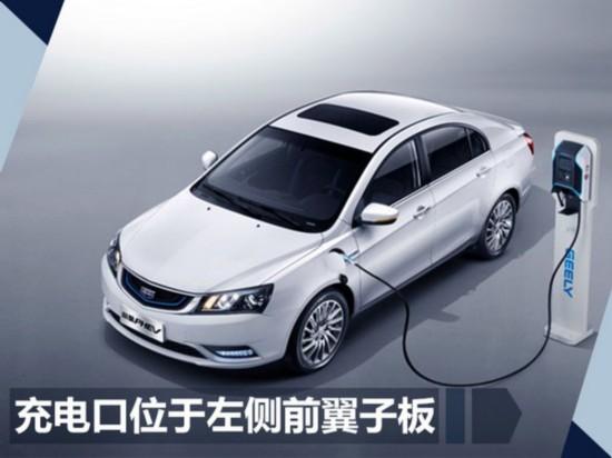 """5款国产""""电动车""""9月上市 最大续航超350km-图11"""