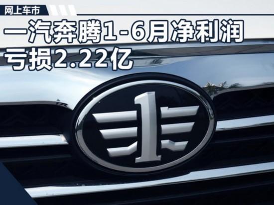 一汽奔腾1-6月亏损超2亿 加速推SUV等6款新车-图1