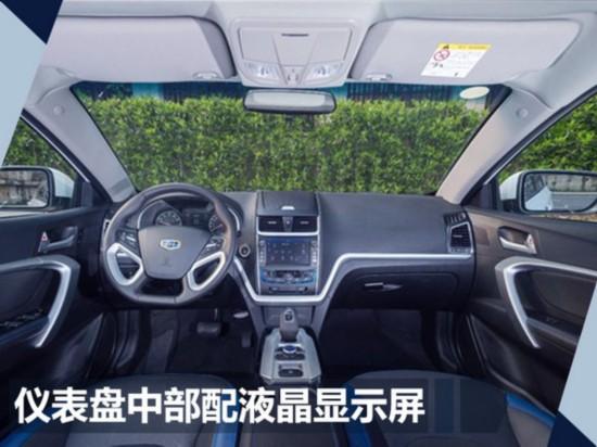 """5款国产""""电动车""""9月上市 最大续航超350km-图12"""
