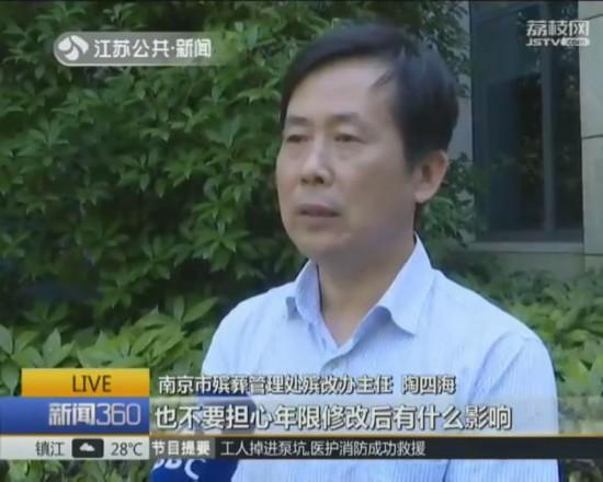 南京公墓使用期限拟由30年缩至20年 墓地面积也将缩小