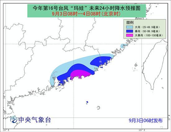 """台风""""玛娃""""今日将登陆广东沿海"""