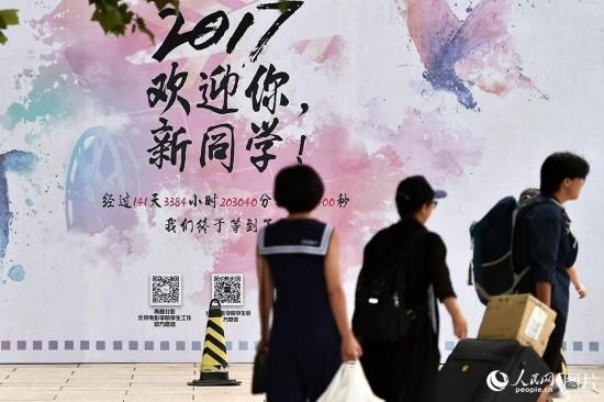 9月2日,北京电影学院迎来2017级新生报到首日,众多新生和家长陆续到校报到。(人民网记者 翁奇羽 摄)