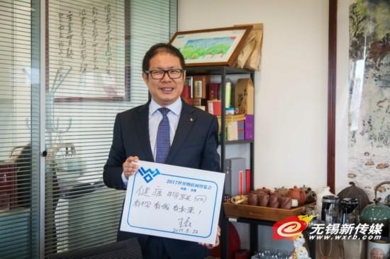 王磊:立足无锡,打造健康物联网生态圈