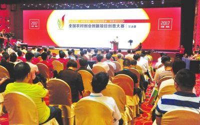 全国农村创业创新项目创意大赛半决赛在南通海安举行