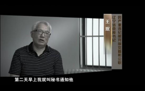 专题片《巡视利剑》7日起播出 20名落马老虎将现身说法
