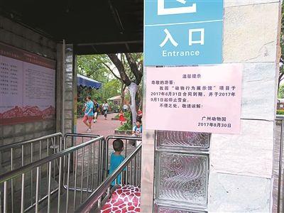 广州动物园叫停马戏表演遇阻 园方称将对马戏团劝退