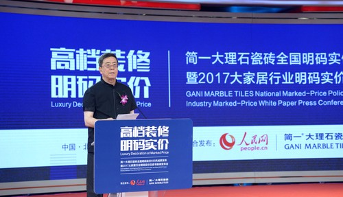 中国室内装饰协会会长刘珝呼吁行业明码实价
