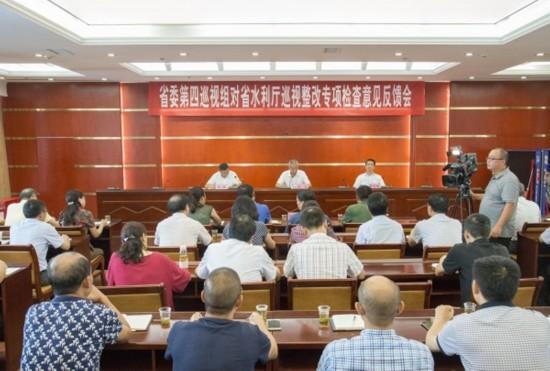 省委第四巡视组对省水利厅巡视整改专项检查意见反馈会议现场.jpg