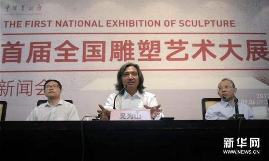 """(文化)(1)""""首届全国雕塑艺术大展""""在京开幕"""